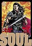 SOUL 覇 第2章 1 (ビッグ コミックス)