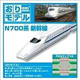 おりモデル N700系 新幹線 28-3702