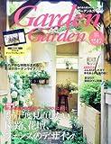 ガーデン &ガーデン 2013年 12月号