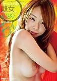 雌女anthology#089 [DVD][アダルト]