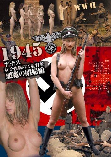 [シンシア ラヴィーン エヴァ フォーク ジェシカ ロス フェデリカ トマシ バンボーラ] 1945 ナチス女子強制SEX収容所 悪魔の娼婦館