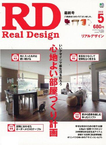 Real Design 2012年5月号 大きい表紙画像