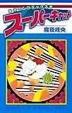 スーパーキャット (ホームコミックス)