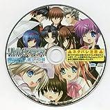 リトルバスターズ! Converted Edition 特典 SPECIAL DRAMA CD「僕ら」の朝 【特典のみ】