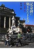 記念碑に刻まれたドイツ: 戦争・革命・統一