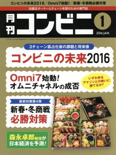 コンビニ 2016年 01 月号 [雑誌] (コンビニの未来2016)