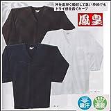 鳳皇 紳士 鳶装束 祭り 鯉口シャツ 無地(261)吸汗・速乾 M 1.ネイビー
