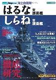 海上自衛隊 「はるな」型護衛艦/「しらね」型護衛艦 (イカロス・ムック シリーズ世界の名艦)