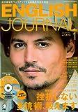 ENGLISH JOURNAL (イングリッシュジャーナル) 2010年 01月号 [雑誌]