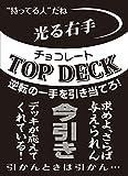 モノクロームスリーブコレクション 「TOP DECK」