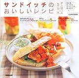 サンドイッチのおいしいレシピ―デリ風おしゃれサンドを楽しむアイデア87
