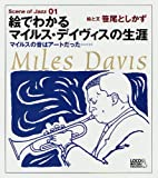 絵でわかるマイルス・デイヴィスの生涯―マイルスの音はアートだった… (Scene of Jazz 1) (Scene of Jazz)