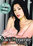 早川貴子 Juicy Dynamite [DVD]