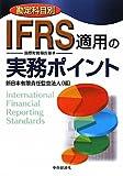 勘定科目別IFRS適用の実務ポイント—国際財務報告基準