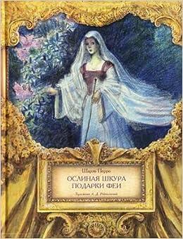 Oslinaya Shkura [1982]