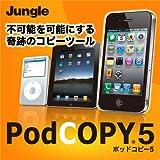 PodCOPY 5 ダウンロード版 [ダウンロード]
