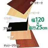 カラー化粧棚板 ダークオーク LBC-1225