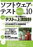 ソフトウェア・テスト PRESS Vol.10