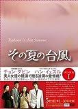 その夏の台風DVD-BOX1