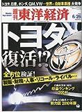 週刊 東洋経済 2010年 6/26号 [雑誌]