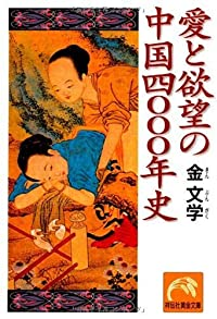 愛と欲望の中国四〇〇〇年史 (祥伝社黄金文庫 き 5-6)