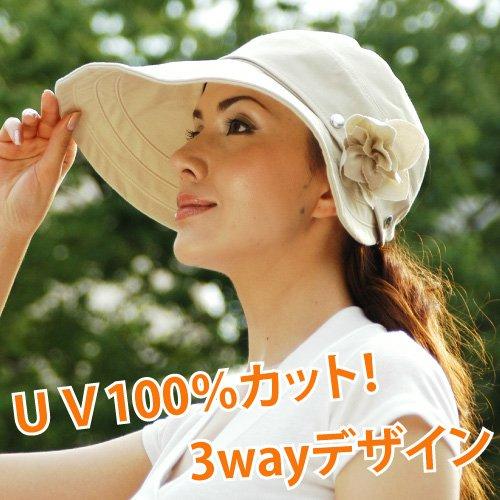 日和 UV100% 3WEY日傘バイザー ベージュ