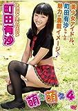 町田有沙 萌え萌え4 [DVD]
