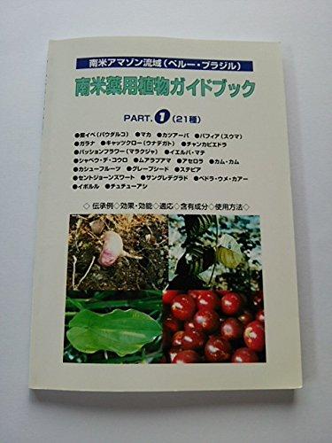 南米薬用植物ガイドブック―南米アマゾン流域(ペルー・ブラジル) (Part.1)