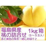 黄金桃と特秀品桃の詰合せ 『1kg箱 (3~5玉入) 』 【【お試し】 セット】 ランキングお取り寄せ