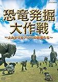 恐竜発掘大作戦~よみがえるアジアの恐竜たち~ [DVD]