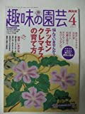 NHKテキスト趣味の園芸 2015年 04 月号 [雑誌]