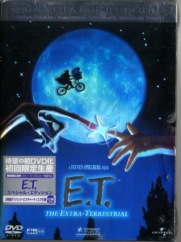 E.T. The Extra-Terrestrial 20周年アニバーサリー特別版 [DVD]