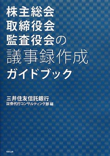 株主総会取締役会監査役会の議事録作成ガイドブック