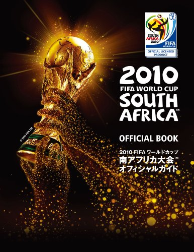 2010 FIFAワールドカップ南アフリカ大会オフィシャルガイド