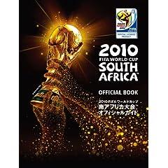 2010 FIFA ���[���h�J�b�v ��A�t���J���TM �I�t�B�V�����K�C�h (ShoPro Books)
