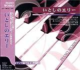ピアノで奏でるJ・POP いとしのエリー FX-314