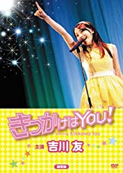 映画「きっかけはYOU!」 [DVD]