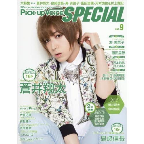 Pick-up Voice SPECIAL(ピックアップボイススペシャル)(9) 2016年 08 月号 [雑誌]: Pick-up Voice(ピックアップボイス) 増刊