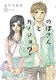 のぼさんとカノジョ?  3 (ゼノンコミックス)