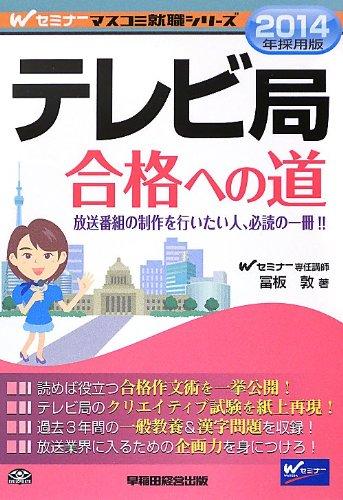 2014年採用版 テレビ局 合格への道 (Wセミナー マスコミ就職シリーズ)