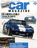 car MAGAZINE (カーマガジン) 2014年 06月号 Vol.432