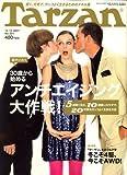 Tarzan (ターザン) 2007年 12/12号 [雑誌]