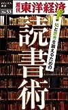 知と思考を鍛えるための読書術—週刊東洋経済eビジネス新書No.53