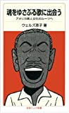 魂をゆさぶる歌に出会う――アメリカ黒人文化のルーツへ (岩波ジュニア新書)