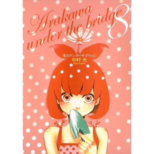 荒川アンダー ザ ブリッジ8巻 (デジタル版ヤングガンガンコミックス)