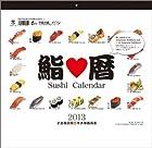 鮨暦/Sushi Calendar カレンダー 2013年