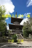 お遍路2008・春