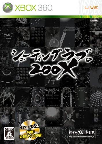 シューティングラブ。200X(攻略DVD「ナイスDVD2! 」同梱)