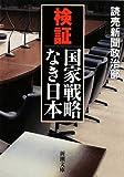 検証 国家戦略なき日本 (新潮文庫)