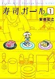 寿司ガール 1 (BUNCH COMICS)
